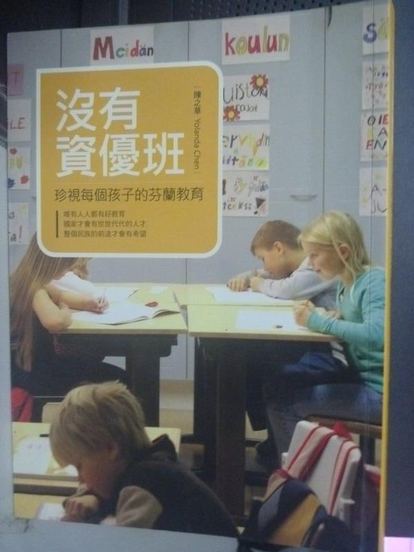 【書寶二手書T3/大學教育_YET】沒有資優班,珍視每個孩子的芬蘭教育_陳之華