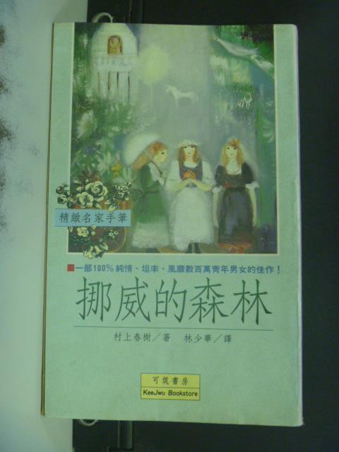 【書寶二手書T9/翻譯小說_OND】挪威的森林_村上春樹著; 林少華譯