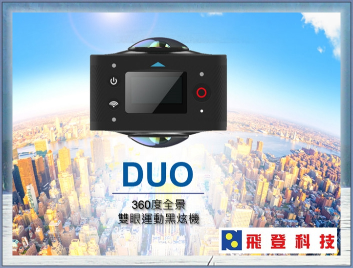 【環景相機】加送32G 記憶卡 JOLT Duo360度雙眼黑炫機 360度生活隨拍全景相機/360全景行車紀錄器