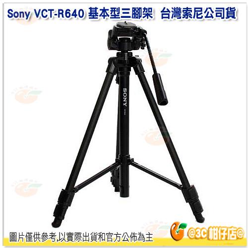 Sony VCT-R640 基本型三腳架 台灣索尼公司貨 三向雲台 雲台快拆靴 身長高約1441mm