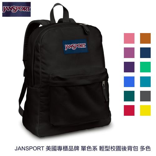 JANSPORT 單色系 輕型校園後背包 多色 JS-43501