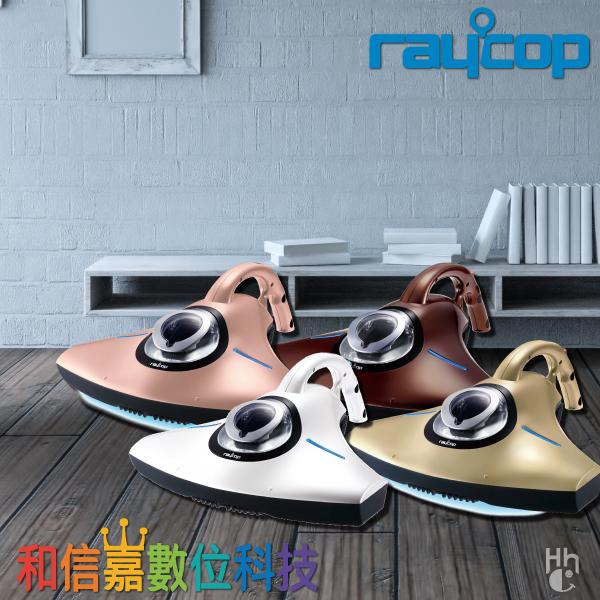 ➤買就送專用濾網【和信嘉】RAYCOP RS-300 紫外線除塵蟎機(白/粉/金/棕) 吸塵器 殺菌 除蟎 抗過敏 RS300 公司貨 原廠保固一年