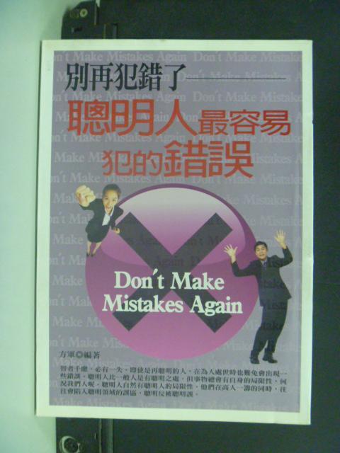 【書寶二手書T1/勵志_LBQ】別再犯錯了-聰明人最容易犯的錯誤_方軍