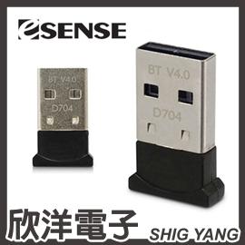 ※ 欣洋電子 ※ Esense D704 藍芽迷你接收器 50米 V4.0 EDR (01-BMD704)