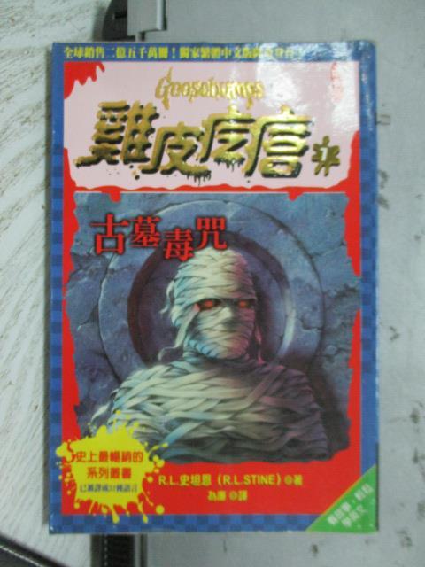 【書寶二手書T2/一般小說_OSE】雞皮疙瘩-古墓毒咒_為廉, R.L.史坦恩