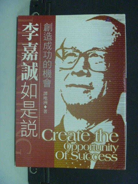 【書寶二手書T5/財經企管_KMC】李嘉誠如是說:創造成功的機會_譚地洲