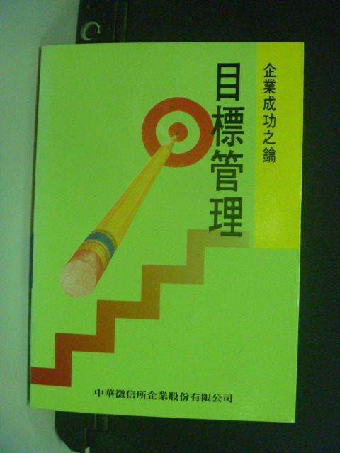 【書寶二手書T7/財經企管_IKB】目標管理_原價500_中華徵信