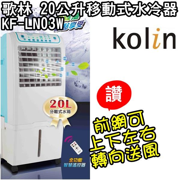 KF-LN03W【歌林】20公升移動式水冷器 保固免運-隆美家電