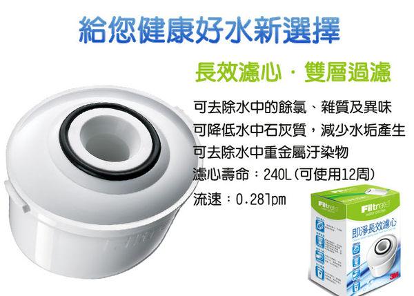 [淨園] 3M WP3000即淨長效濾水壺-專用濾芯(1入)原價$399 ↘ 特價$349