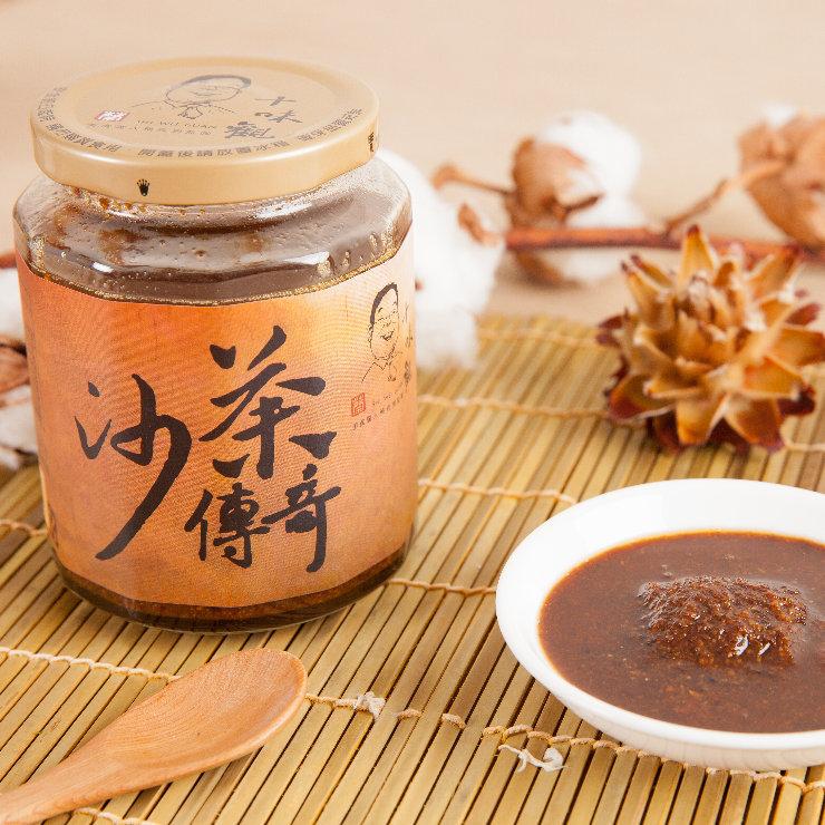 【十味觀】沙茶傳奇420g