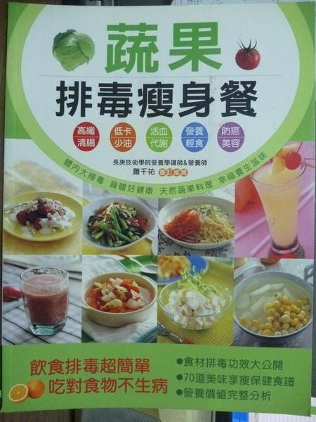 【書寶二手書T6/養生_QCY】蔬果排毒瘦身餐_康鑑文化編輯部