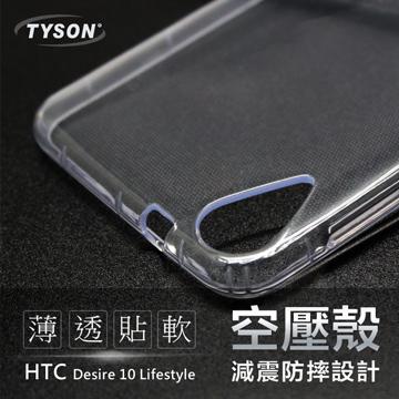 【愛瘋潮】HTC Desire 10 Lifestyle 極薄清透軟殼 空壓殼 防摔殼 氣墊殼 軟殼 手機殼