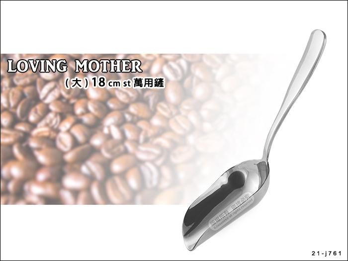 快樂屋♪日本 21-j7061 LOVING MOTHER-慈母《大-不鏽鋼萬用鏟》18 cm 咖啡驗豆杓 冰塊鏟 茶葉杓