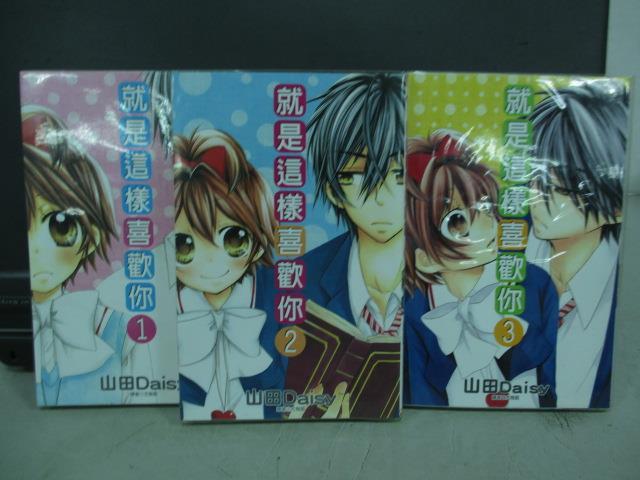 【書寶二手書T1/漫畫書_JAP】就是這樣喜歡你_全3集合售_山田Daisy