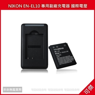 可傑  全新 NIKON EN-EL10 專用副廠充電器 國際電壓 可USB輸出 適 S500 S700 S600 S210 S520