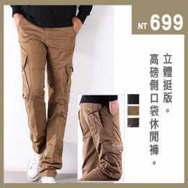 【CS衣舖】高磅厚綿 軍裝 多袋工作休閒長褲附皮帶 3色