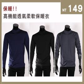 CS衣舖 高機能透氣 超彈力 柔暖 保暖衣 a038