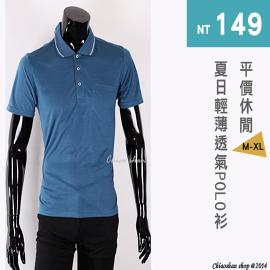 【CS衣舖】基本款 百搭POLO杉 歡迎大量訂購制服