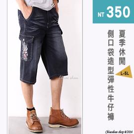 【CS衣舖 】 多口袋造型 彈力伸縮 工作牛仔短褲