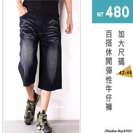 【CS衣舖 】大尺碼 個性 壓皺 造型 牛仔短褲 40~46腰