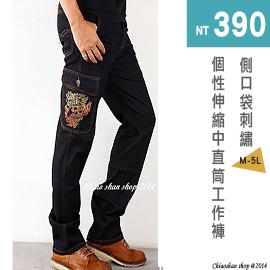 【CS衣舖 】側口袋造型刺繡 中直筒 伸縮牛仔褲 工作褲