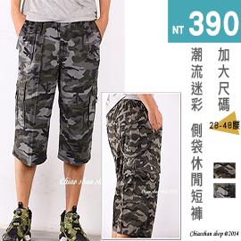 【CS衣舖】28-48腰大尺碼 潮流百搭迷彩 高機能側口袋休閒短褲袋  兩色