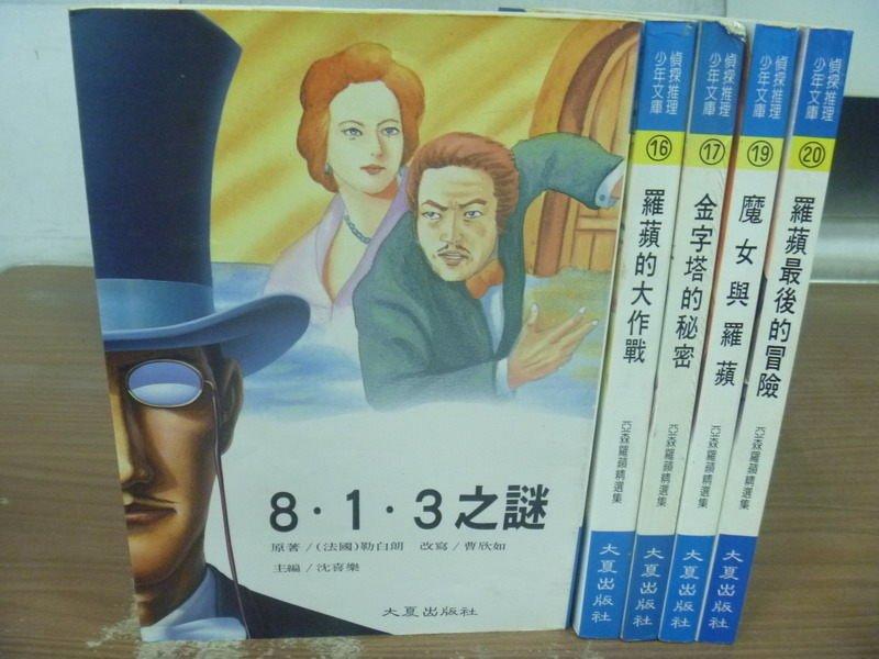 【書寶二手書T6/兒童文學_IDX】813之謎_羅蘋的大作戰_金字塔的秘密_魔女與羅蘋等_5本合售
