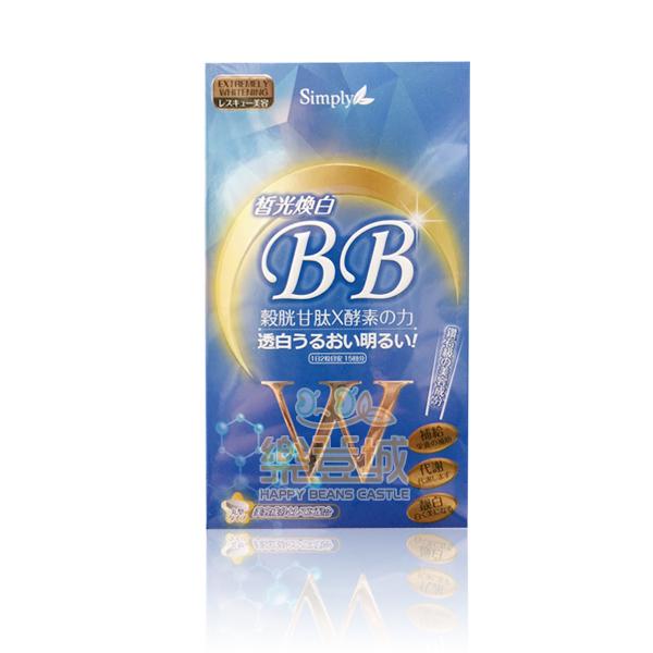 Simply 皙光BB酵素錠 30錠/盒 ♦ 樂荳城 ♦