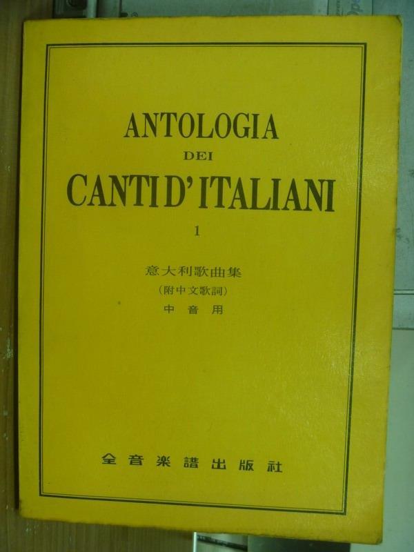 【書寶二手書T2/音樂_PCE】Antologia dei cantid'italiani 義大利歌曲集_中音用
