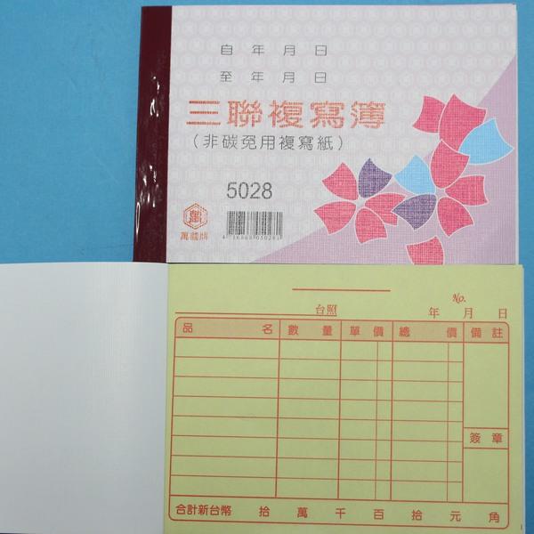 萬國牌 5028 三聯複寫簿 72K橫式估價單 送貨單(20組)/一包20本入{定16}~非碳 免用複寫紙