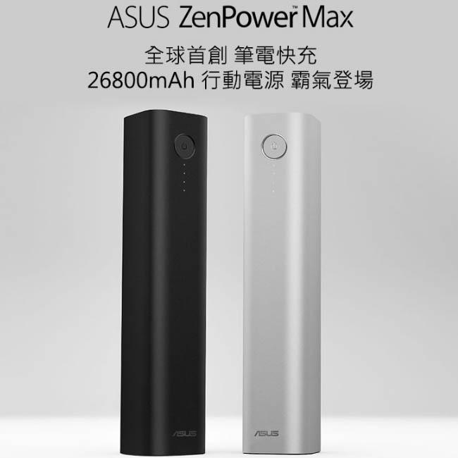 華碩ASUS ZenPower Max (26800mAh)