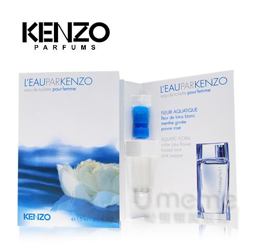 KENZO 水之戀 女性淡香水 針管小香1.5ml一支《Umeme》