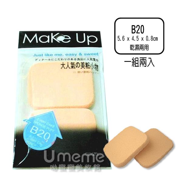 COSMOS日本  專業兩用粉餅粉撲/海綿 《Umeme》