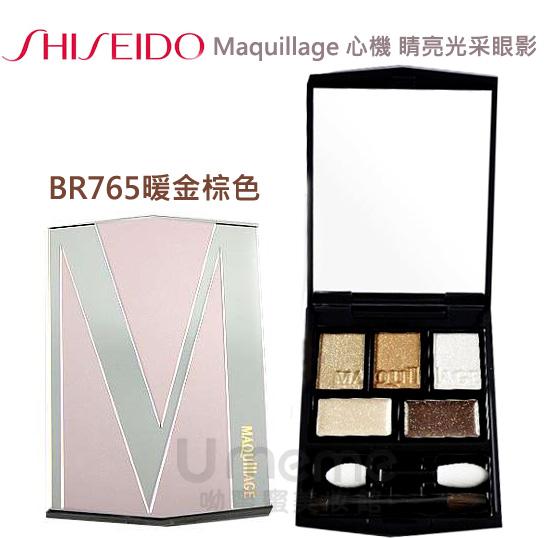 SHISEIDO資生堂 Maquillage心機 睛亮光采眼影 5g  三色任選《Umeme》