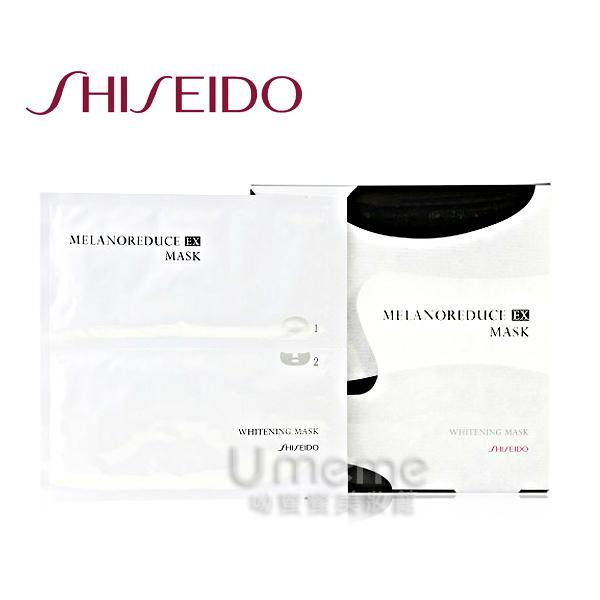 SHISEIDO資生堂 驅黑淨白EX面膜 30mlX1包(片)《Umeme 》