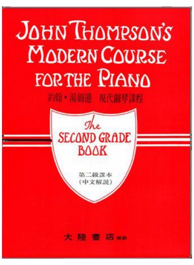 【非凡樂器】P122 約翰 湯姆遜 現代鋼琴教程『第二級』中文解說