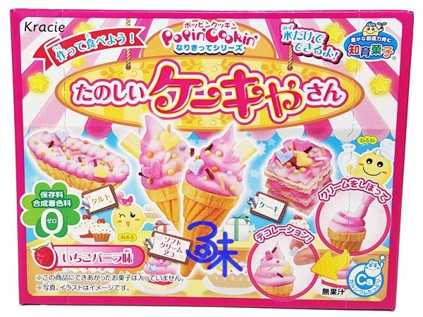 (日本)  kracie 可利斯 手工diy糖果-冰淇淋組合 1盒 26 公克 特價 108 元 【4901551353613】(蛋糕屋先生知育果子-香草草苺 知育菓子創意DIY達人(甜點))