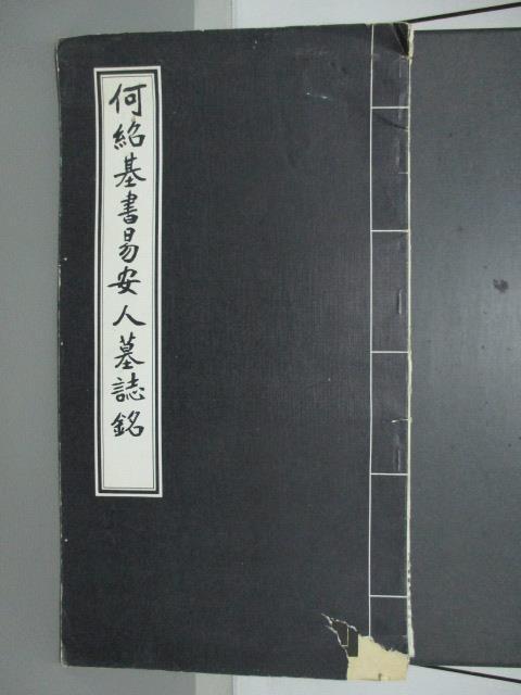【書寶二手書T1/藝術_PJI】何紹基書易安人墓誌銘_民71