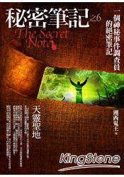 秘密筆記(6)天靈聖地