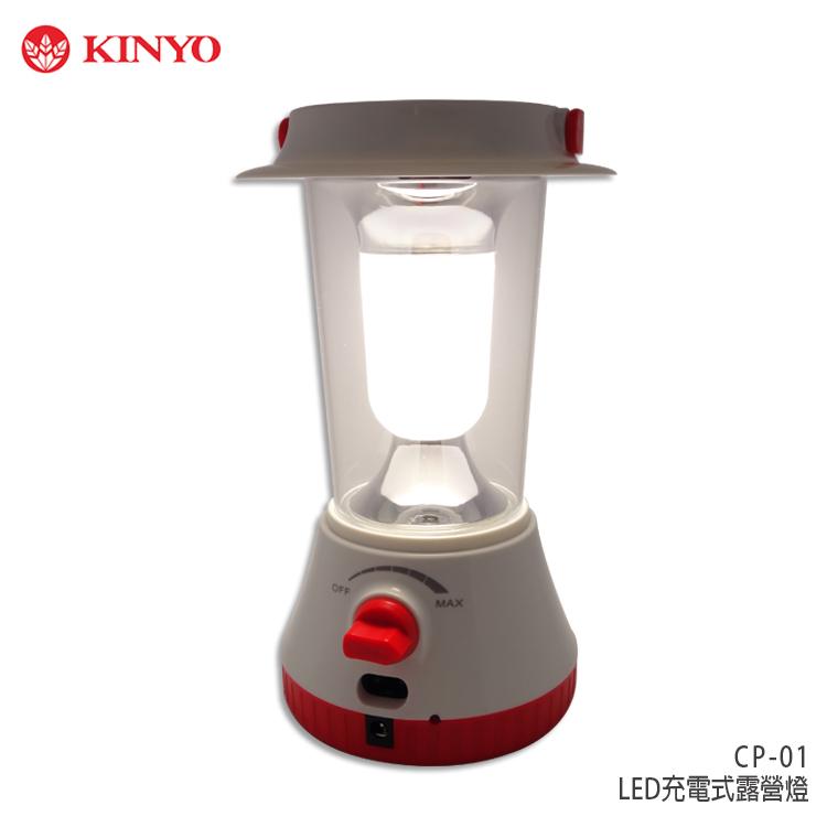 KINYO 耐嘉 CP-01 LED 充電式露營燈/連續照明可達 8小時/手提掛勾/節能/高亮度/露營/戶外活動/夜遊/工作照明/停電/居家照明