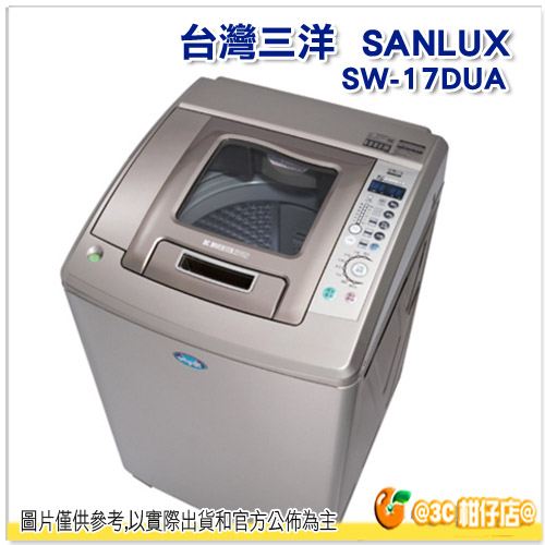 台灣三洋 SANLUX SW-17DUA 單槽 變頻洗衣機 17公斤  超音波 全自動 DD 直流變頻馬達 保固三年 SW17DUA (含基本安裝+舊機回收)