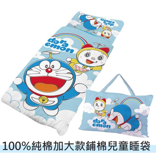 (免運費)加大純棉款冬夏兩用鋪棉兒童睡袋【Doraemon哆啦A夢】日本正版卡通授權MIT臺灣製 5X5尺 含枕心被胎收納袋 100%精梳棉表布~華隆寢具