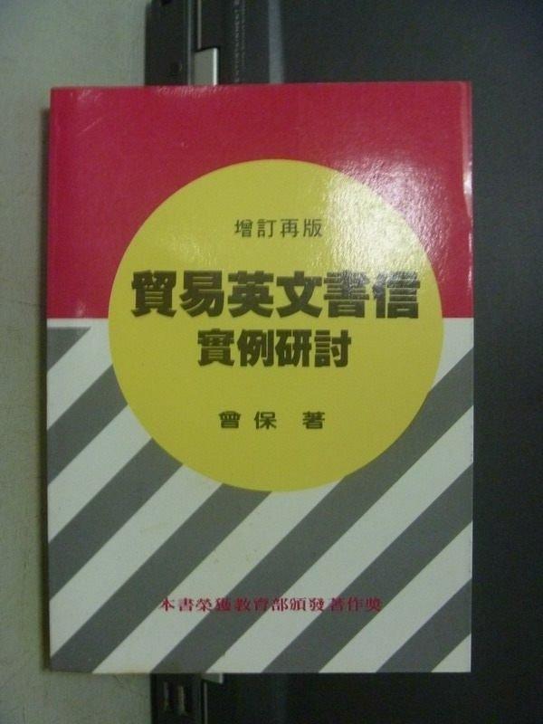【書寶二手書T5/語言學習_OGK】貿易英文書信實例研討_曾保_1996年_原價350