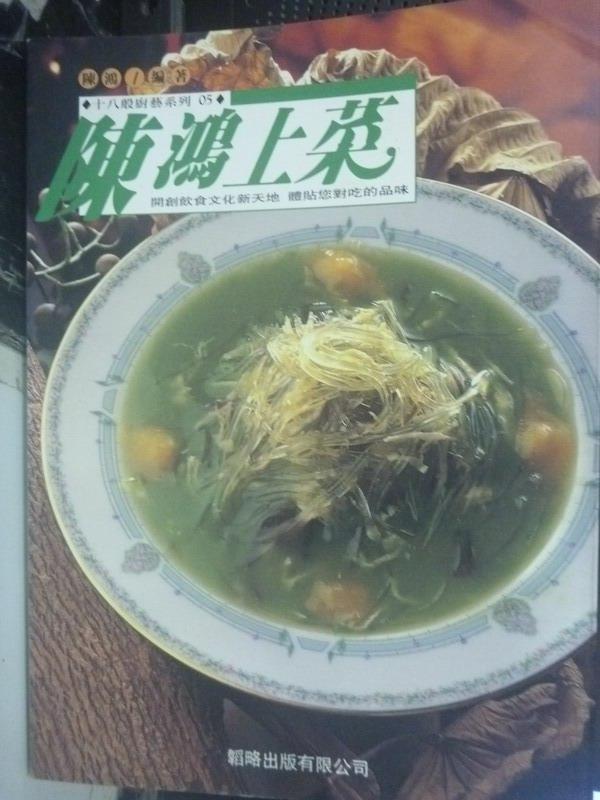 【書寶二手書T8/餐飲_ZCI】陳鴻上菜_原價350_陳鴻
