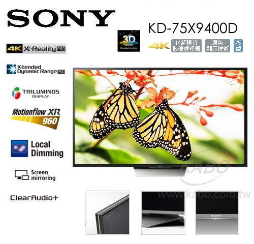 【佳麗寶】買就送4K 3D播放器+咖啡機-(SONY)BRAVIA 4K液晶電視-X9400D 系列-75型【KD-75X9400D】