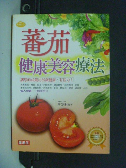 【書寶二手書T5/養生_NGW】蕃茄健康美容療法_簡芝妍