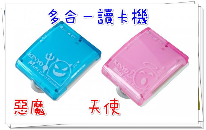 ❤含發票❤【KINYO-天使&惡魔Mini多合一讀卡機】❤讀卡機/LED/SD卡/電腦/手機/筆電/辦公用品/文具用品❤