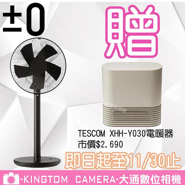送正負零 Y030陶瓷電暖器 ±0 正負零 極簡風電風扇 XQS-Y620 DC直流 12吋 質感 靜音 節能 舒適 自然風 群光公司貨