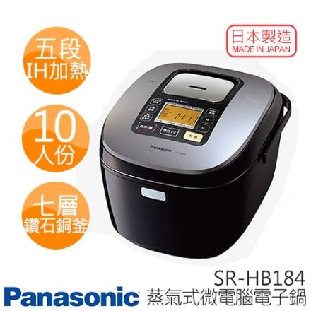 Panasonic 國際牌 10人份IH微電腦電子鍋 SR-HB184  ★杰米家電☆