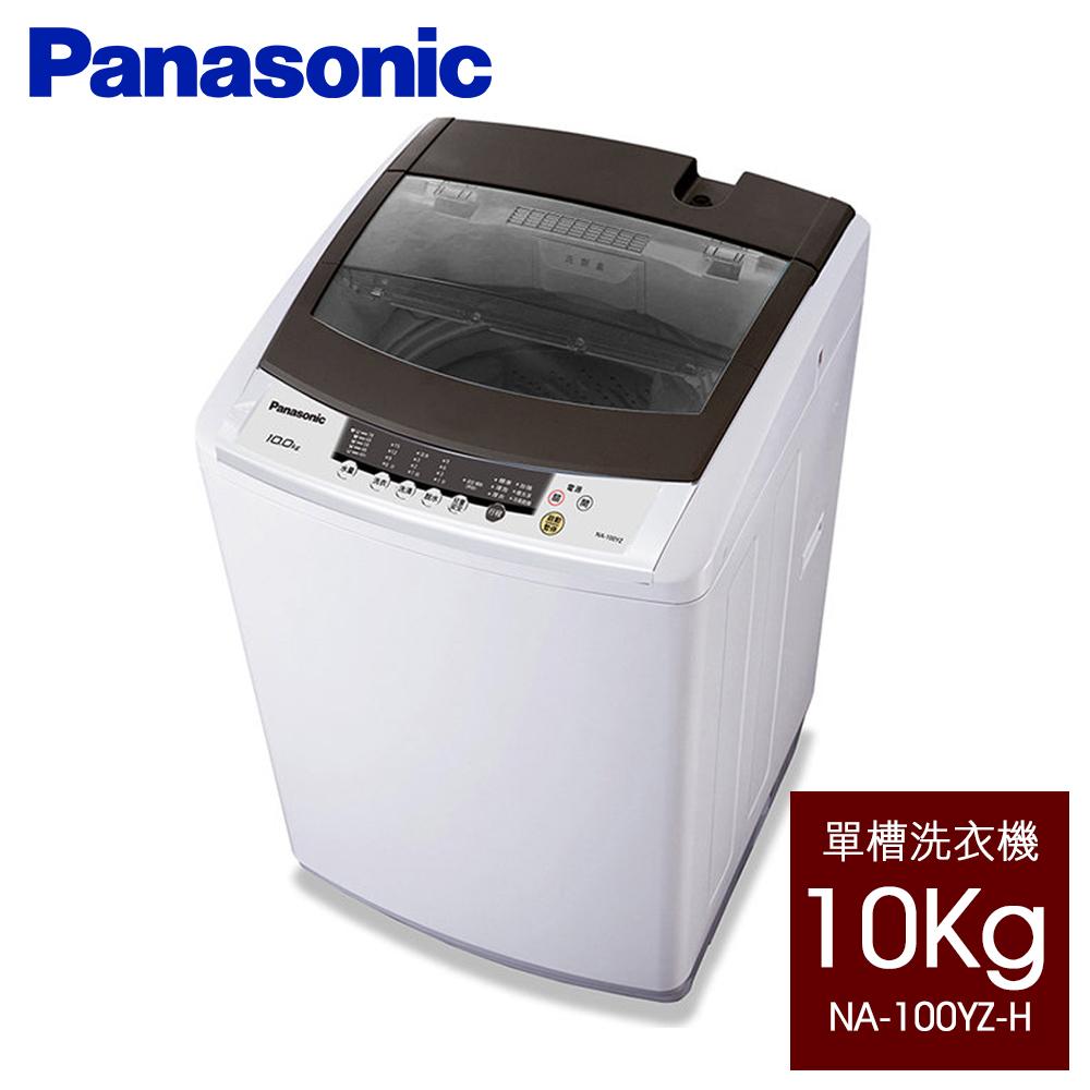 【送10倍點數=9折回饋】國際牌 10公斤單槽洗衣機【NA-100YZ-H】